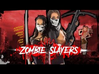 Arya Fae, Adriana Chechik, Megan Rain - Zombie Slayers  - В'анкзВР.cом