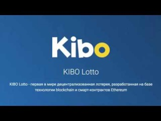 #Kibo lotto. БОЛЬШИЕ ВОЗМОЖНОСТИ. GREAT OPPORTUNITIES.