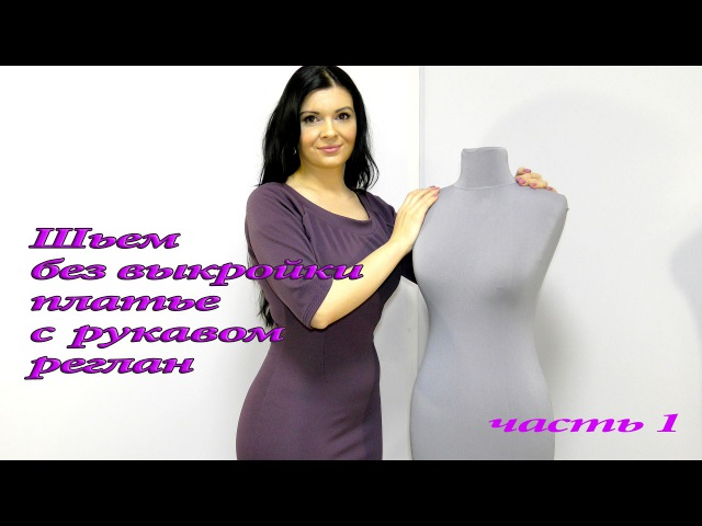 Как сшить платье с рукавом реглан Часть 1, видео-урок платья с вытачками