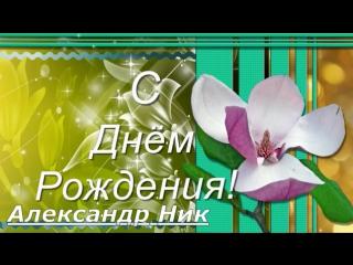 Поздравляем именинников, александр николаевич с днем рождения открытки с днем рождения