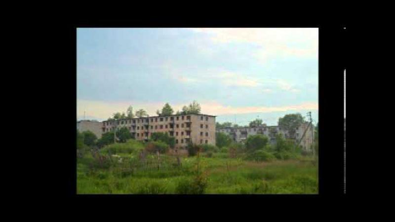 Военные городки призраки Ляличи wmv