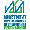 Институт стратегических исследований РБ