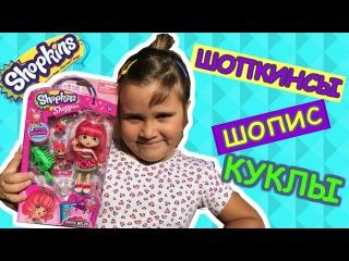 Shopkins Shopies.Шопкинсы шопис новая коллекция.Кукла Шокинс Шопис.Распаковка игрушек.Video for kids