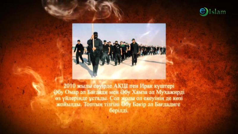 ИШИМ экстремистік ұйымының тарихы