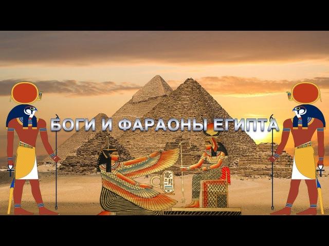 БОГИ И ФАРАОНЫ ЕГИПТА
