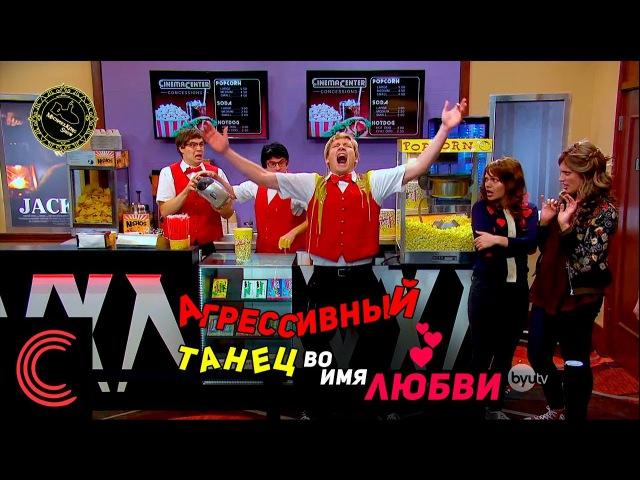Агрессивный Танец во Имя Любви (озвучил MichaelKing) - Studio C Русская Озвучка