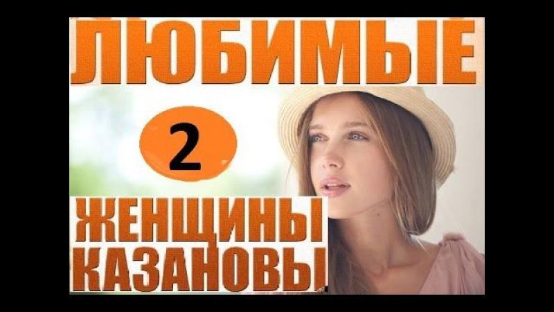 любимые женщины казановы 2014 2 серия смотреть онлайн 20 09 2014
