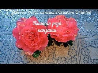 Пышная роза канзаши.