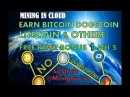 Free Earn Bitcoin Dogecoin Litecoin With 1 MH S For Mining No Invest Instant Payout MiningGurus