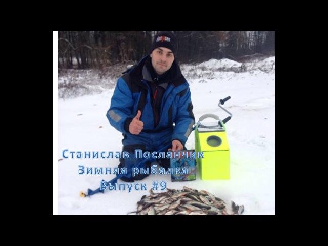 Зимняя рыбалка со Станиславом Посланчиком Выпуск 9 С рыбалкой по жизни