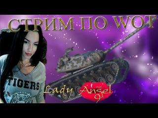 Lady Angel/wot/стрим по танкам