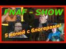FNAF - SHOW - 5 ночей с блогерами! Фнаф прикол! Нарезка по игре 5 ночей с фредди под музыку!