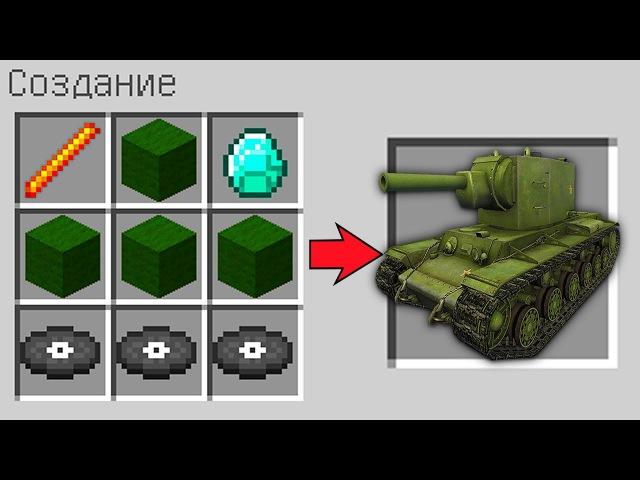 как крафтить танки в майнкрафте #4