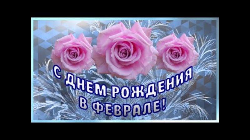 Поздравление февральских именинников коллег