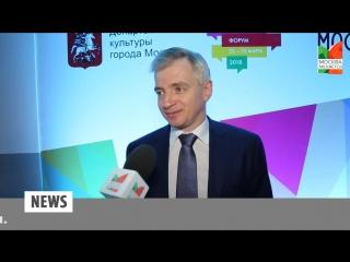 Москва меняется: Новость дня- Московский культурный форум