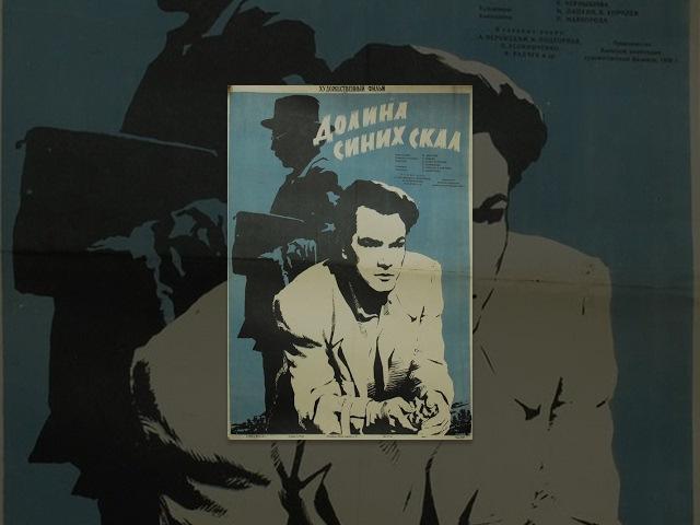 Долина Синих скал 1956 фильм