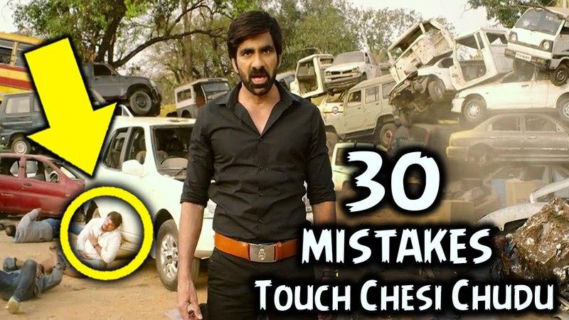 Touch Chesi Chudu Movie Mistakes Ravi Teja Raashi Khanna