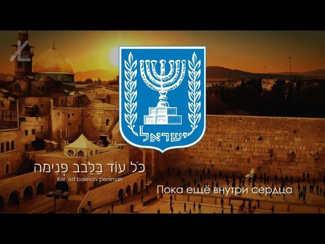 Гимн Израиля - הַתִּקְוָה (Надежда) [Русский перевод / Eng subs]