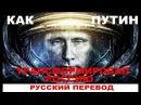 Американец о ПУТИНЕ Неожиданно и интересно Русский перевод