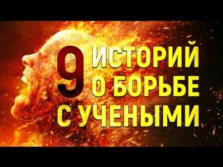 9 ИСТОРИЙ О МУЧЕНИКАХ ОТ НАУКИ