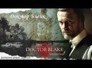 Доктор Блейк s01e10