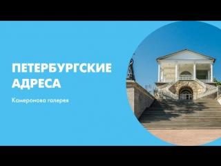 Петербургские адреса. Камеронова галерея