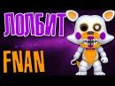Лолбит Лего ФНАФ 5 Самоделки аниматроники Самоделка Лего Лолбита 5 ночей с фредд ...