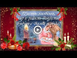 Очень красивое поздравление С РОЖДЕСТВОМ ХРИСТОВЫМ\Merry Christmas!!!
