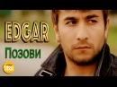 EDGAR - Позови (Official Video 2013)