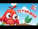 Маленькие птички Мульт песенка видео для детей Наше всё