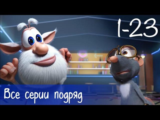 Буба Все серии подряд 23 серии бонус Мультфильм для детей