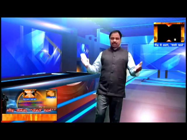Leak se hutkar chale jo, Jitendra chanderiya (S O) High News Special