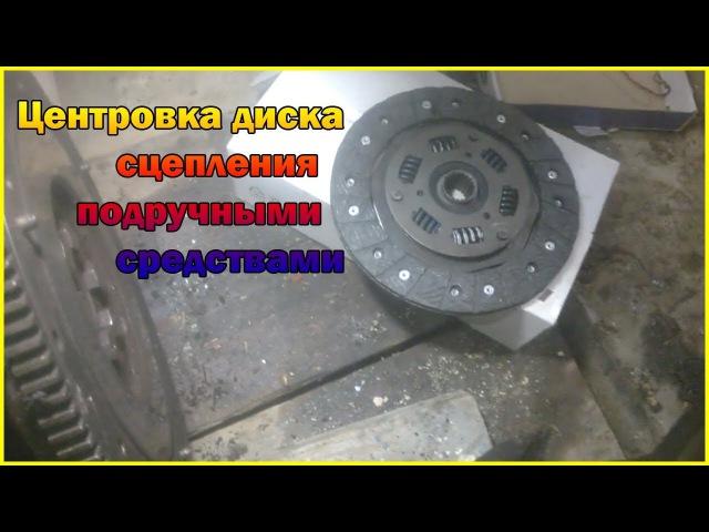 Центровка диска сцепления подручными средствами Установка диска сцепления без оправки