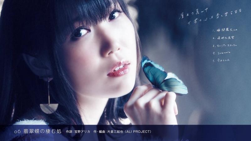 Aisaka Yuuka「Okujou no Mannaka de Kimi no Kokoro wa Aoku Kaoru Mama」Setlist