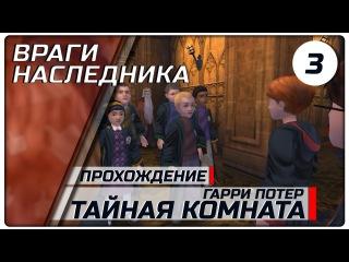 Враги НАСЛЕДНИКА трепещите ► #3 ► Гарри Поттер и Тайная комната ►Полное прохожд...