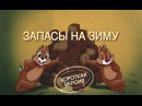 Шутки-минутки! - 04 - Запасы на зиму Мультфильм Disney Классический Микки Маус