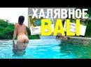 Розыгрыш тура на Бали Самое красивое место на Бали THE UNGASAN Resort