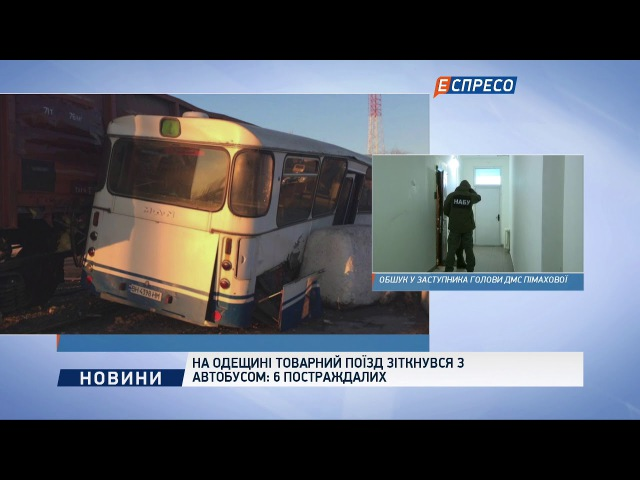 На Одещині товарний поїзд зіткнувся з автобусом 6 постраждалих