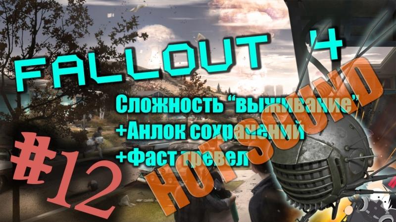 12 Fallout 4 гроза Бостона Сложность Выживание Enable Fast trevel Enable Saving
