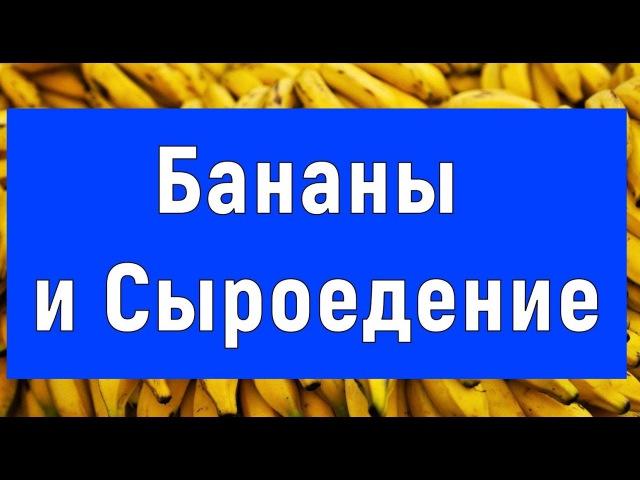 Бананы и Сыроедение Юрий Фролов