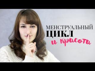 Менструальный цикл и красота Шпильки   Женский журнал