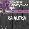 КАЛИТКА (казанское литературное кафе)