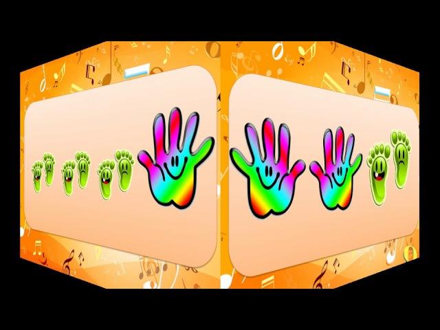 Музыкальная дидактическая игра Ножки и ладошки