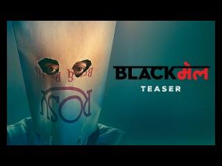 Blackमेल Teaser   Irrfan Khan   Abhinay Deo   Trailer Releasing ►22 February 2018
