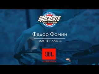 Мастер-класс UPPERCUTS DJs Academy - Федор Фомин