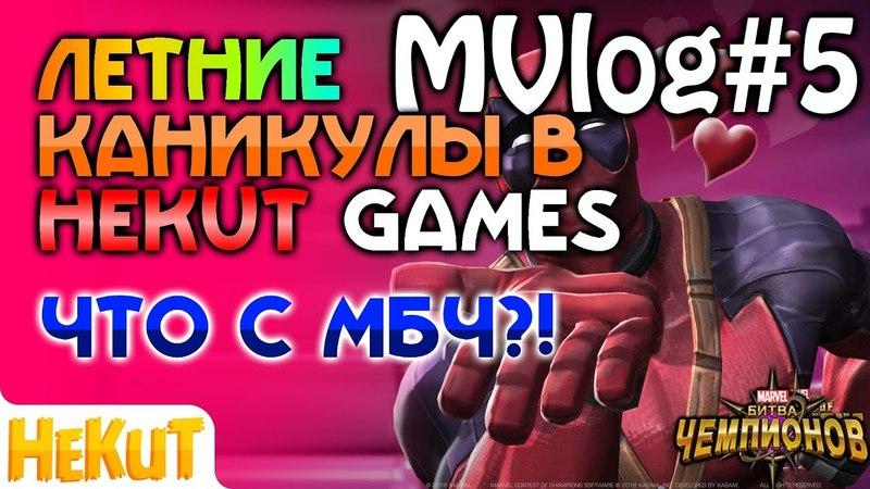 ❗ MVlog 5 Союз на каникулах и что будет с МБЧ Marvel Contest of Champions