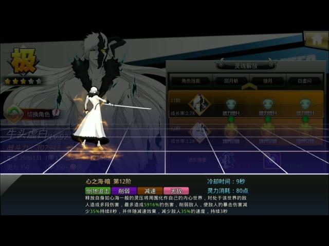 The Evolution of White Zangetsu Bleach Death Awakening