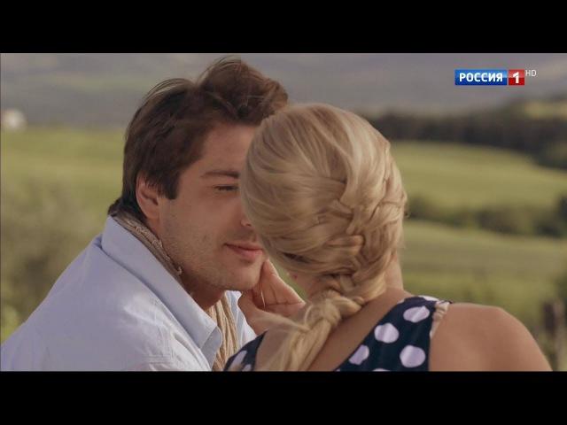 Год в Тоскане Анонс на канале Россия 1