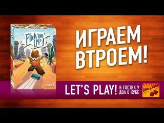 КОВБОЙСКАЯ ПЕРЕСТРЕЛКА ПРЯМО НА СТОЛЕ! Играем во FLICK'EM UP! feat. ДВА В КУБЕ