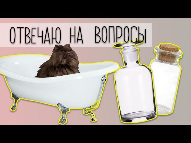 Дизайн ванной │ Где купить склянки для специй